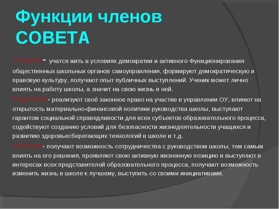 Функции членов СОВЕТА Ученики- учатся жить в условиях демократии и активного ...