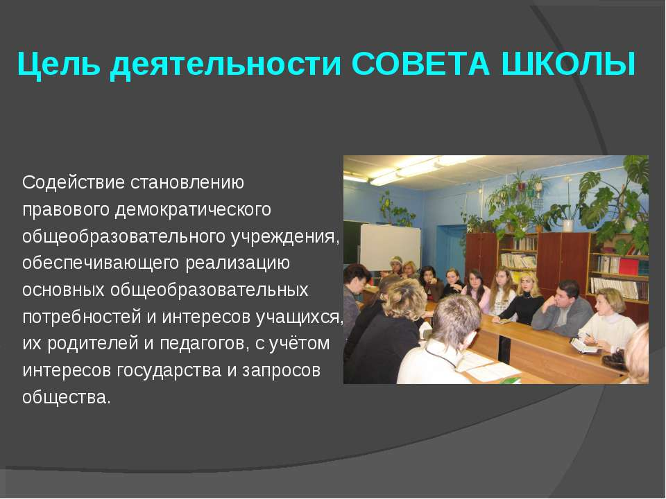 Содействие становлению правового демократического общеобразовательного учрежд...