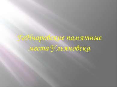 ГоНчаровские памятные места Ульяновска
