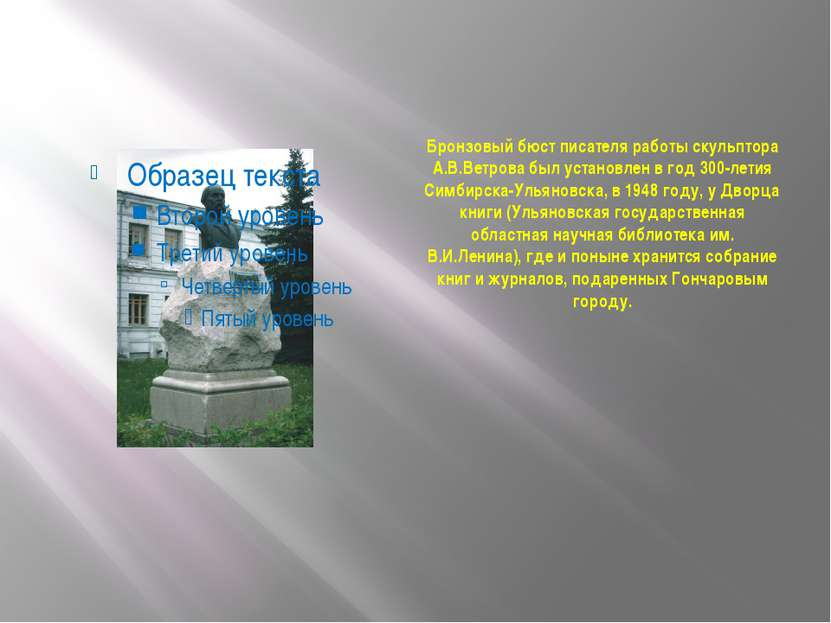 Бронзовый бюст писателя работы скульптора А.В.Ветрова был установлен в год 30...