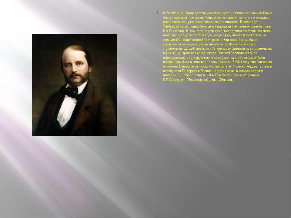 В Ульяновске немало достопримечательностей, связанных с именем Ивана Александ...