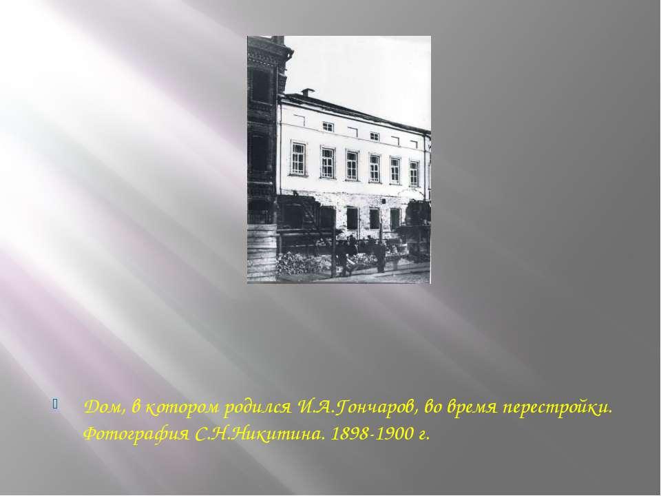 Дом, в котором родился И.А.Гончаров, во время перестройки. Фотография С.Н.Ник...