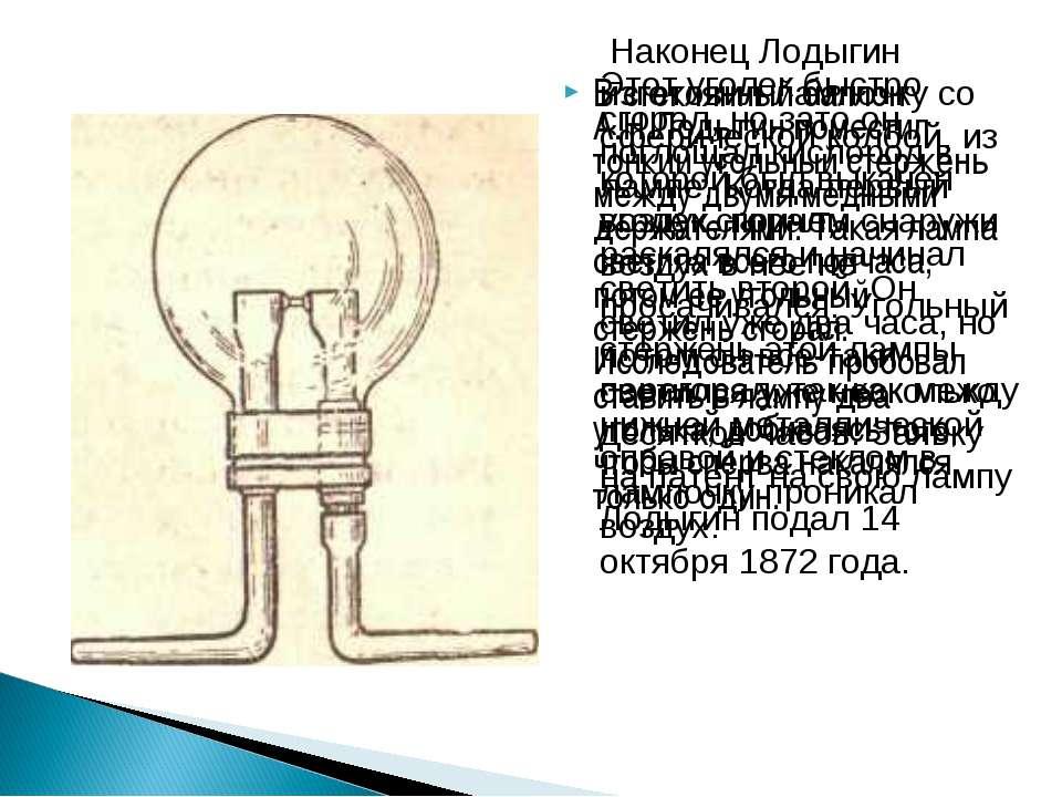 В стеклянный баллон А.Н.Лодыгин поместил тонкий угольный стержень между двумя...