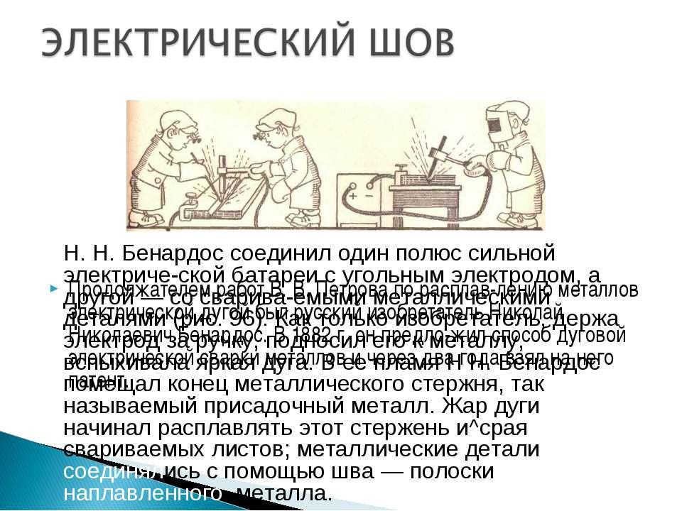 Продолжателем работ В. В. Петрова по расплав лению металлов электрической дуг...