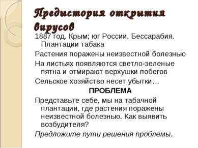 Предыстория открытия вирусов 1887 год. Крым; юг России, Бессарабия. Плантации...