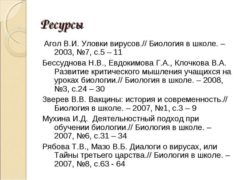 Ресурсы Агол В.И. Уловки вирусов.// Биология в школе. – 2003, №7, с.5 – 11 Бе...
