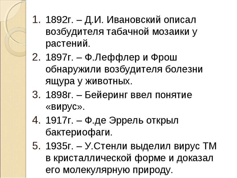 1892г. – Д.И. Ивановский описал возбудителя табачной мозаики у растений. 1897...