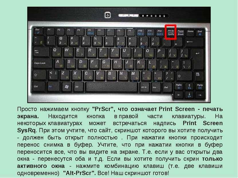 """Просто нажимаем кнопку """"PrScr"""", что означаетPrint Screen - печать экрана. На..."""