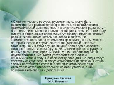 Синонимические ресурсы русского языка могут быть рассмотрены с разных точек з...
