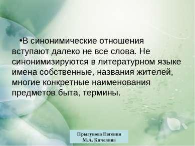 Прыгунова Евгения М.А. Качелина В синонимические отношения вступают далеко не...