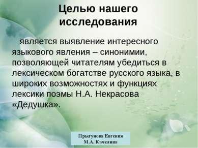 Прыгунова Евгения М.А. Качелина Целью нашего исследования является выявление ...