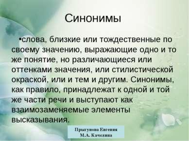 Прыгунова Евгения М.А. Качелина Синонимы слова, близкие или тождественные по ...