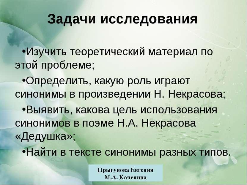 Прыгунова Евгения М.А. Качелина Задачи исследования Изучить теоретический мат...