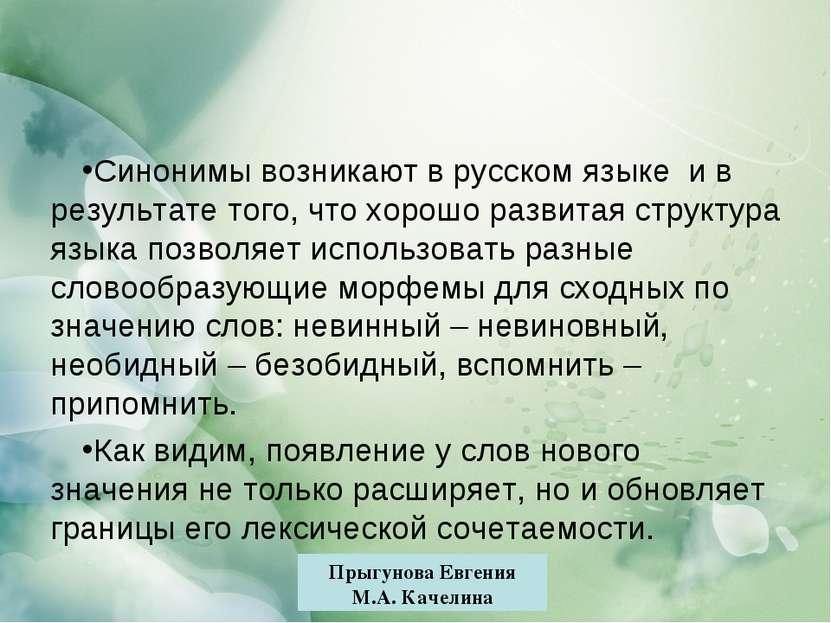 Прыгунова Евгения М.А. Качелина Синонимы возникают в русском языке и в резуль...