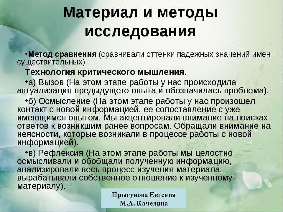 Прыгунова Евгения М.А. Качелина Материал и методы исследования Метод сравнени...