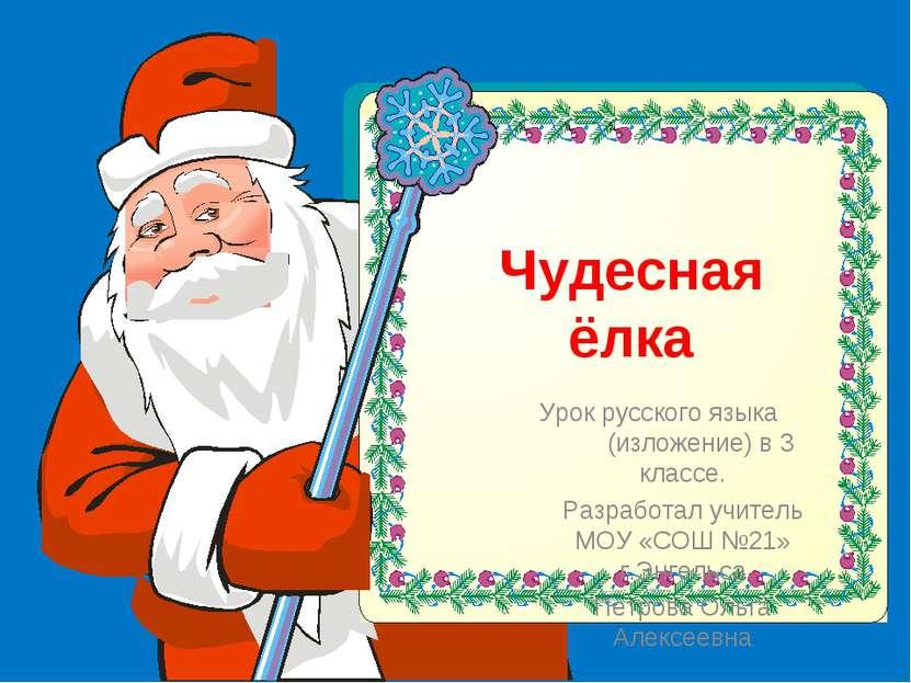 Чудесная ёлка Урок русского языка (изложение) в 3 классе. Разработал учитель ...