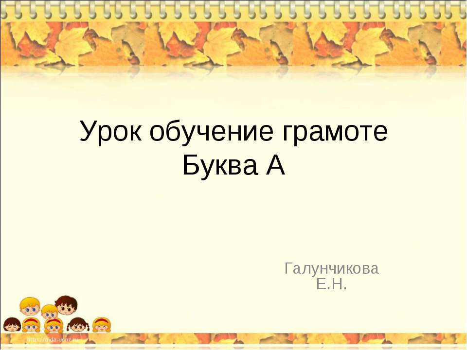 Урок обучение грамоте Буква А Галунчикова Е.Н.