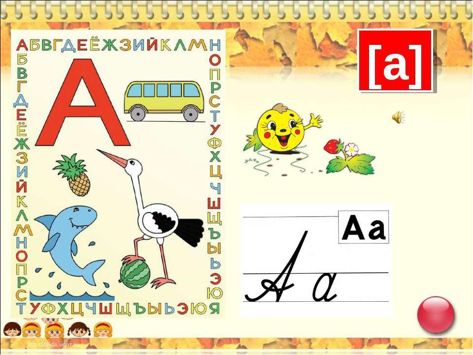 конспект урока знакомство 1 класс обучение грамоте