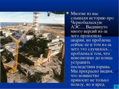 Многие из нас слышали историю про Чернобыльскую АЭС… Выдвинуто много версий и...
