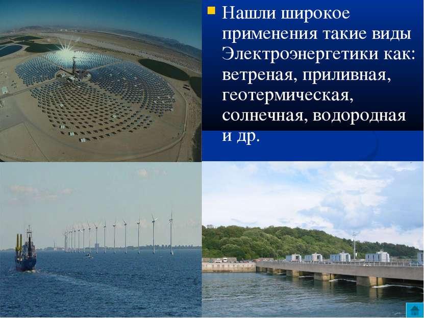Нашли широкое применения такие виды Электроэнергетики как: ветреная, приливна...