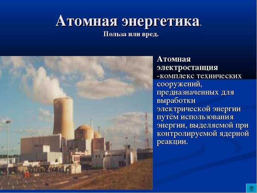 Атомная энергетика. Польза или вред. Атомная электростанция -комплекс техниче...