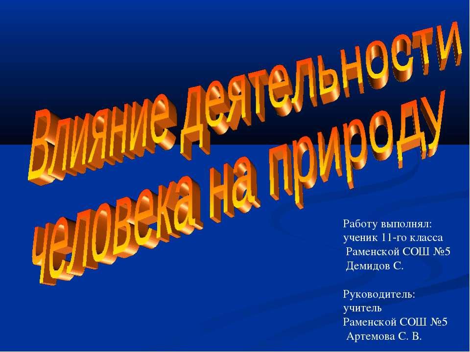 Работу выполнял: ученик 11-го класса Раменской СОШ №5 Демидов С. Руководитель...