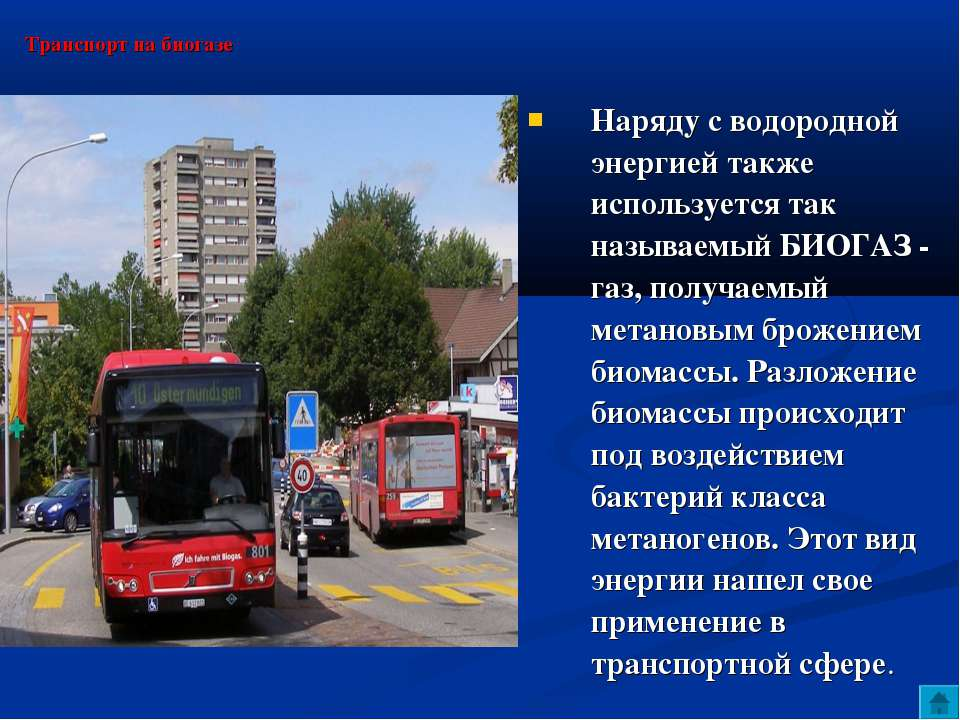 Транспорт на биогазе Наряду с водородной энергией также используется так назы...