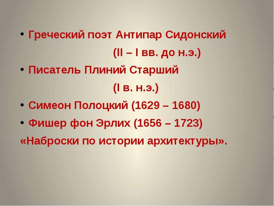 Греческий поэт Антипар Сидонский (II – I вв. до н.э.) Писатель Плиний Старший...