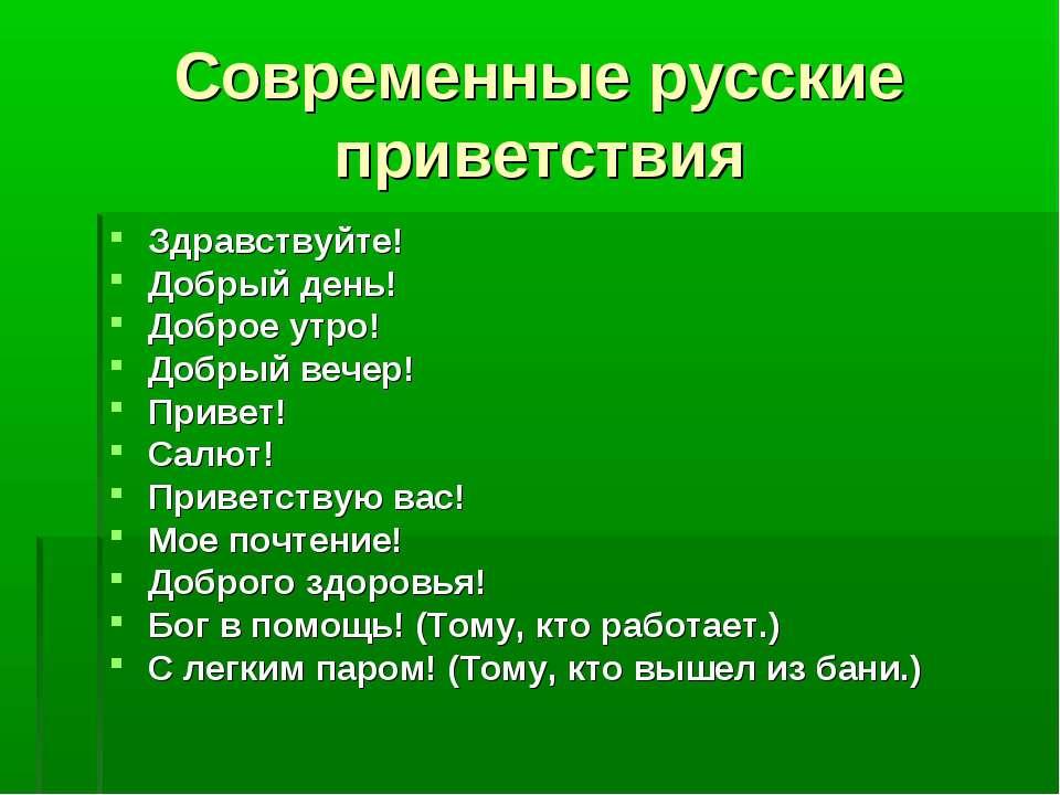 Современные русские приветствия Здравствуйте! Добрый день! Доброе утро! Добры...