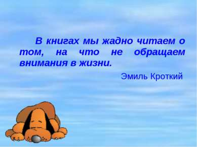 В книгах мы жадно читаем о том, на что не обращаем внимания в жизни. Эмиль Кр...