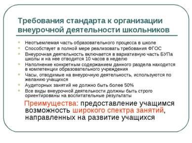 Требования стандарта к организации внеурочной деятельности школьников Неотъем...