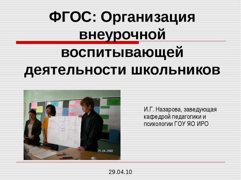 ФГОС: Организация внеурочной воспитывающей деятельности школьников И.Г. Назар...
