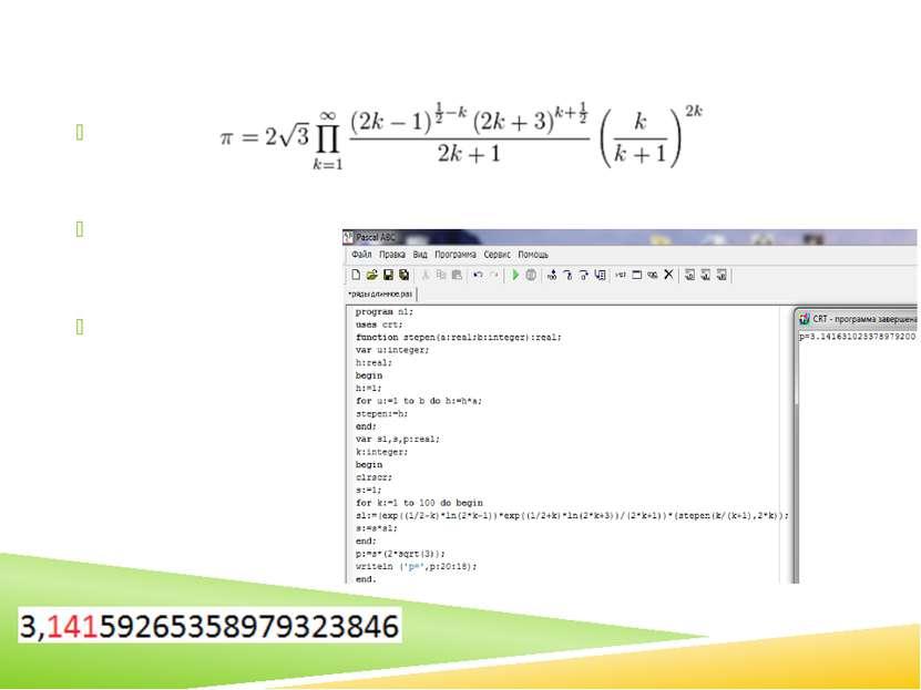 Нахождение числа Пи с помощью рядов Формула: Вычисления на компьютере: Количе...
