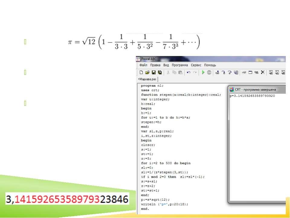 Ряд Мадхавы Формула: Вычисления на компьютере: Количество верных знаков после...