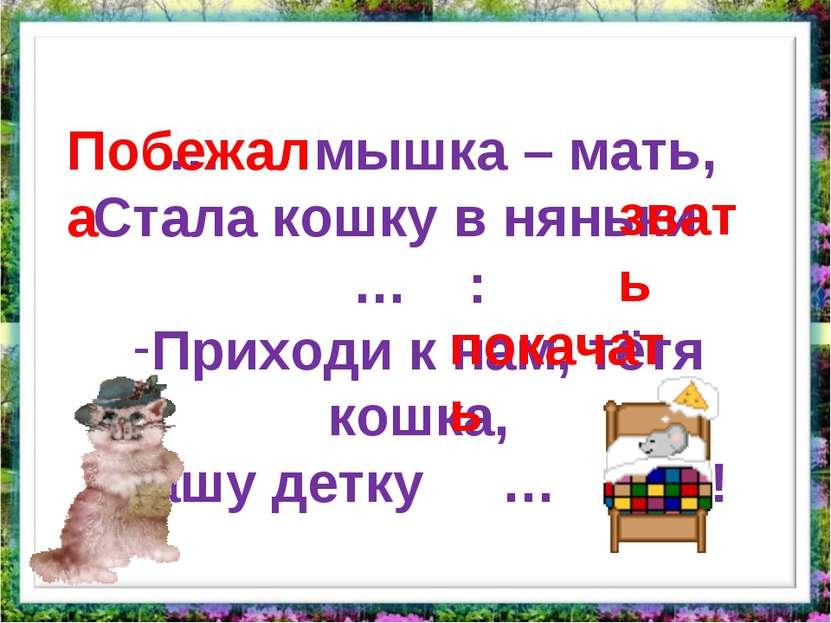 … мышка – мать, Стала кошку в няньки … : Приходи к нам, тётя кошка, Нашу детк...