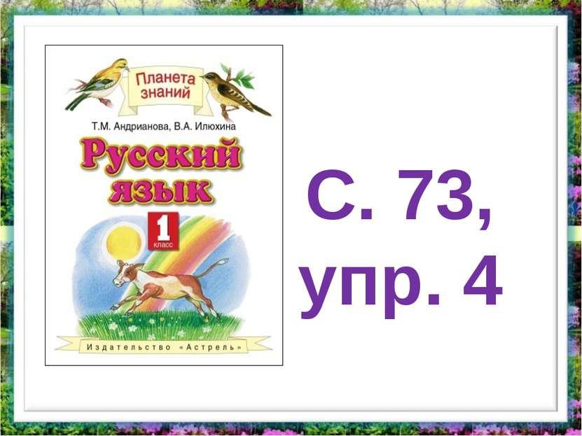 С. 73, упр. 4