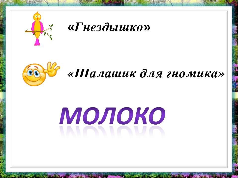 «Гнездышко» «Шалашик для гномика»