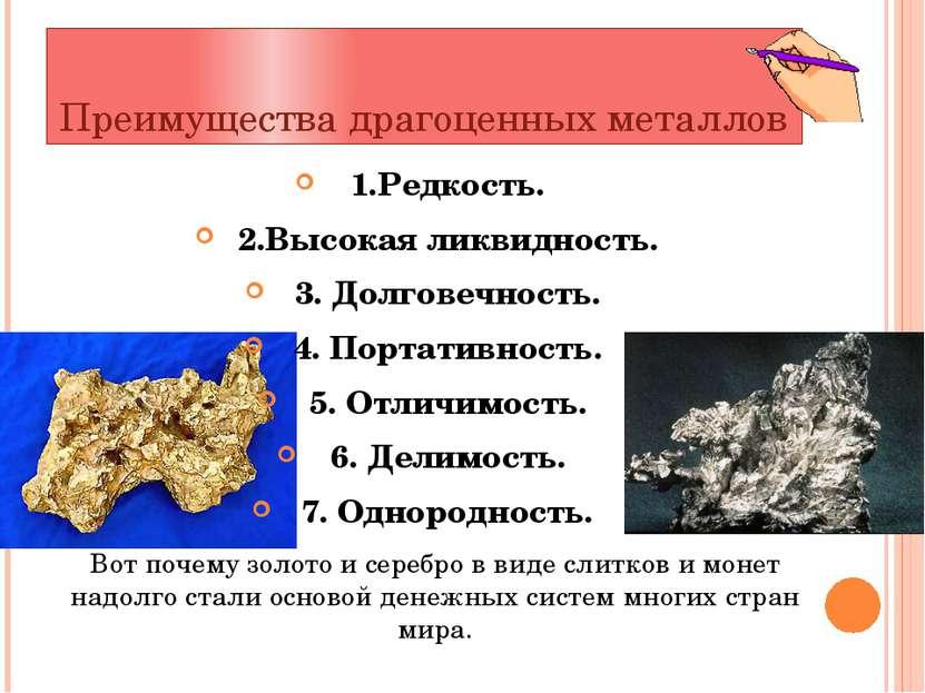 Преимущества драгоценных металлов 1.Редкость. 2.Высокая ликвидность. 3. Долго...