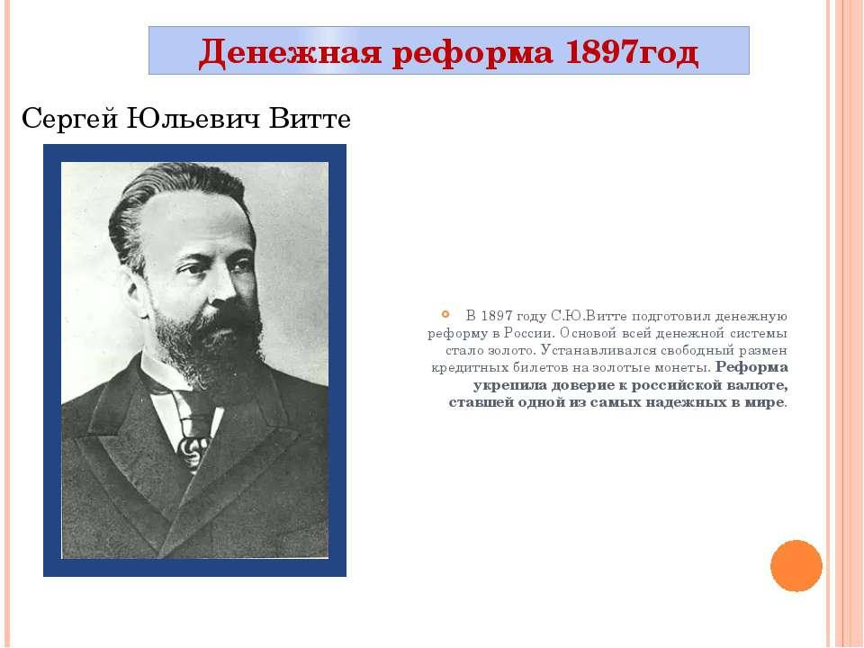 Денежная реформа 1897год В 1897 году С.Ю.Витте подготовил денежную реформу в ...