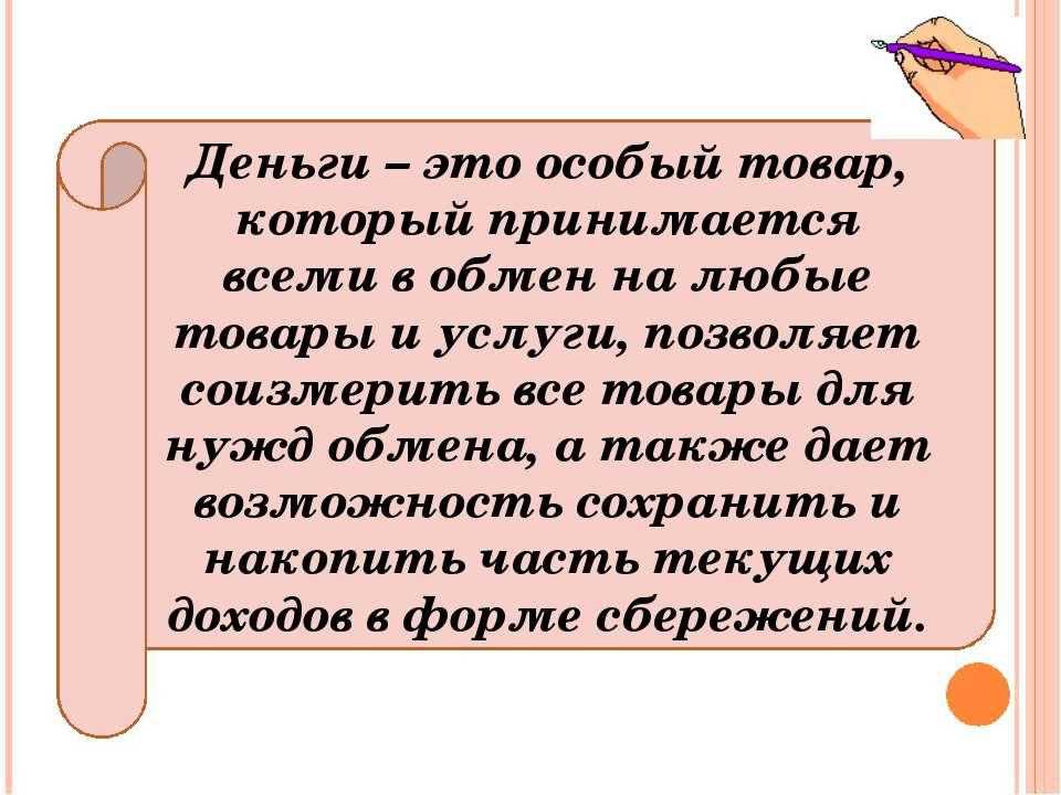 Деньги – это особый товар, который принимается всеми в обмен на любые товары ...