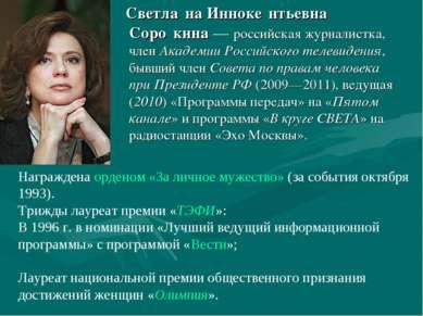 Светла на Инноке нтьевна Соро кина — российская журналистка, член Академии Ро...