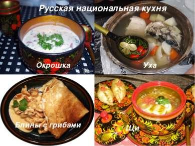 Русская национальная кухня Окрошка Уха Блины с грибами Щи