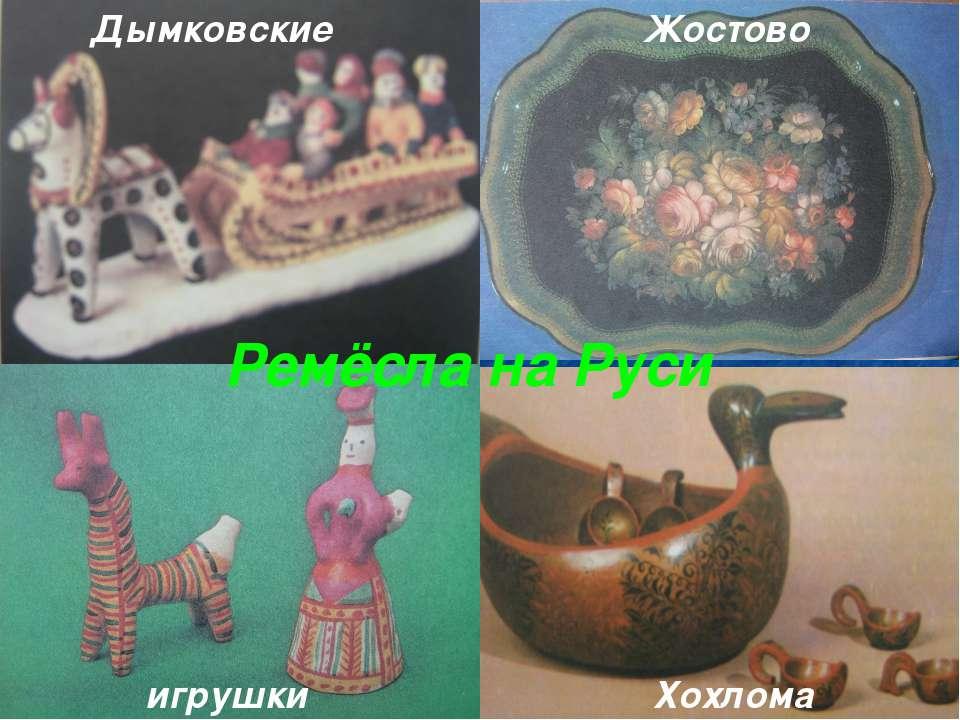 Ремёсла на Руси Дымковские игрушки Жостово Хохлома