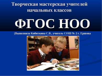 Творческая мастерская учителей начальных классов ФГОС НОО (Выполнила Кибиткин...