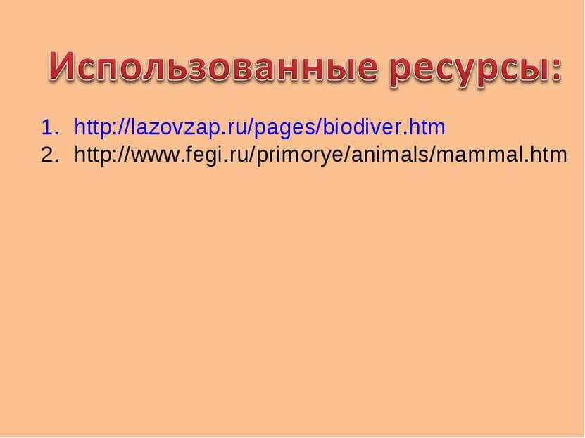 http://lazovzap.ru/pages/biodiver.htm http://www.fegi.ru/primorye/animals/mam...