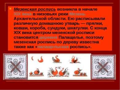 Мезенская роспись возникла в начале XIX века в низовьях реки Мезень Архангель...
