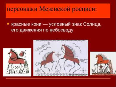 персонажи Мезенской росписи: красные кони — условный знак Солнца, его движени...