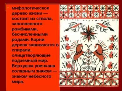 мифологическое дерево жизни — состоит из ствола, заполненного ромбиками, бесч...