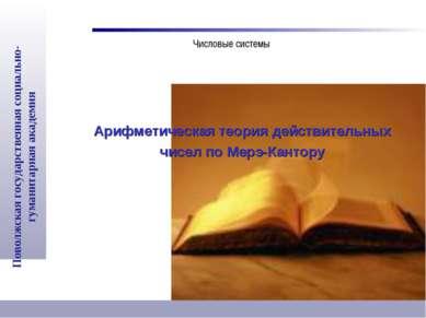Арифметическая теория действительных чисел по Мерэ-Кантору Числовые системы П...