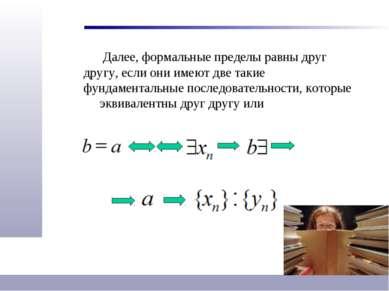 Далее, формальные пределы равны друг другу, если они имеют две такие фундамен...